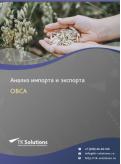 Анализ импорта и экспорта овса в России в России 2021, 2020 2016-2020  гг.