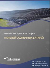 Анализ импорта и экспорта панелей солнечных батарей в России в России 2021, 2020 2016-2020  гг.