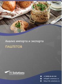 Анализ импорта и экспорта паштетов в России в России 2021, 2020 2016-2020  гг.