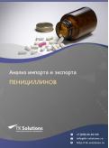 Анализ импорта и экспорта пенициллинов в России в России 2021, 2020 2016-2020  гг.