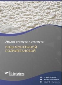 Анализ импорта и экспорта пены монтажной полиуретановой в России за 2016-2020  гг.