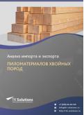 Анализ импорта и экспорта пиломатериалов хвойных пород в России за 2016-2020  гг.