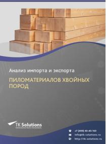 Анализ импорта и экспорта пиломатериалов хвойных пород в России в России 2021, 2020 2016-2020  гг.