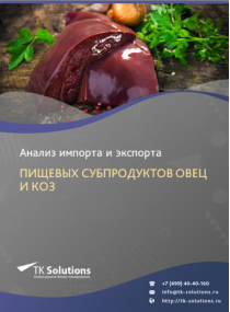 Анализ импорта и экспорта пищевых субпродуктов овец и коз в России за 2016-2020  гг.