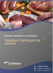 Анализ импорта и экспорта пищевых субпродуктов свиней в России в России 2021, 2020 2016-2020  гг.