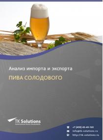 Анализ импорта и экспорта пива солодового в России за 2016-2020  гг.