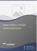 Анализ импорта и экспорта пивной дробины в России за 2016-2020  гг.