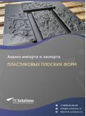 Анализ импорта и экспорта пластиковых плоских форм в России в России 2021, 2020 2016-2020  гг.