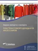 Анализ импорта и экспорта пластмассовой одежды и ее аксессуаров (в т.ч. перчаток) в России за 2016-2020  гг.