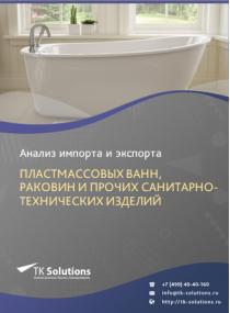Анализ импорта и экспорта пластмассовых ванн, раковин и прочих санитарно-технических изделий в России за 2016-2020  гг.