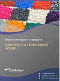 Анализ импорта и экспорта пластмассы в первичной форме в России в России 2021, 2020 2016-2020  гг.