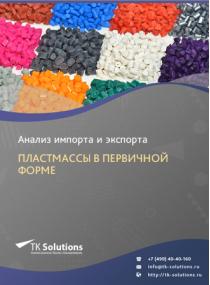 Анализ импорта и экспорта пластмассы в первичной форме в России за 2016-2020  гг.