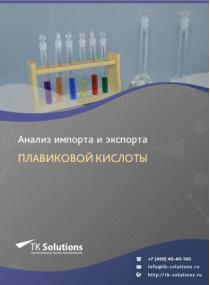 Анализ импорта и экспорта плавиковой кислоты в России в России 2021, 2020 2016-2020  гг.