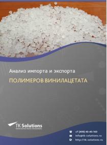 Анализ импорта и экспорта полимеров винилацетата в России за 2016-2020  гг.