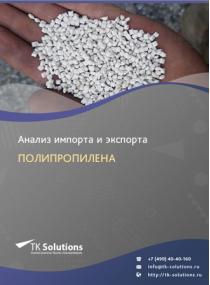 Анализ импорта и экспорта полипропилена в России за 2016-2020  гг.