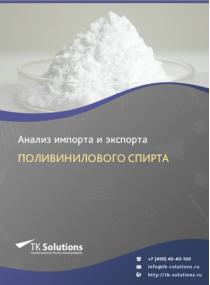 Анализ импорта и экспорта поливинилового спирта в России за 2016-2020  гг.