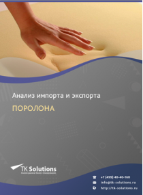Анализ импорта и экспорта поролона (эластичного пенополиуретана) в России в России 2021, 2020 2016-2020  гг.