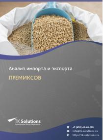 Анализ импорта и экспорта премиксов в России в России 2021, 2020 2016-2020  гг.