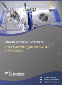 Анализ импорта и экспорта пресс-форм для литья из пластмасс в России за 2016-2020  гг.