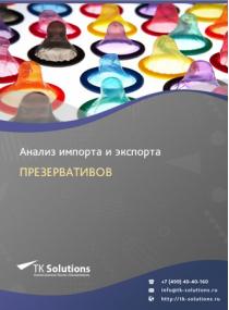 Анализ импорта и экспорта презервативов в России в России 2021, 2020 2016-2020  гг.
