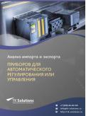 Анализ импорта и экспорта приборов для автоматического регулирования или управления (термостатов) в России за 2016-2020  гг.
