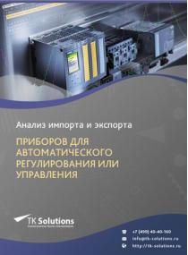 Анализ импорта и экспорта приборов для автоматического регулирования или управления (термостатов) в России в России 2021, 2020 2016-2020  гг.