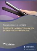 Анализ импорта и экспорта приборов нагревательных для укладки и завивки волос в России за 2016-2020  гг.
