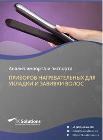 Анализ импорта и экспорта приборов нагревательных для укладки и завивки волос в России в России 2021, 2020 2016-2020  гг.