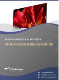 Анализ импорта и экспорта приемников телевизионных (телевизоров) в России за 2016-2020  гг.