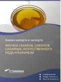 Анализ импорта и экспорта прочих сахаров (лактозы, мальтозы, глюкозы и фруктозы, в твердом состоянии), сиропов сахарных, искусственного меда и карамели в России за 2016-2020  гг.