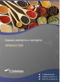 Анализ импорта и экспорта пряностей в России за 2016-2020  гг.