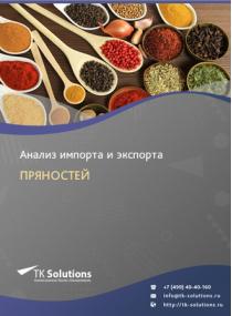 Анализ импорта и экспорта пряностей в России в России 2021, 2020 2016-2020  гг.