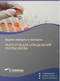 Анализ импорта и экспорта реагентов для определения группы крови в России за 2016-2020  гг.