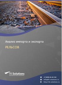 Анализ импорта и экспорта рельсов в России за 2016-2020  гг.