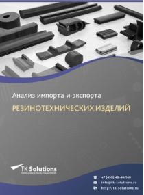Анализ импорта и экспорта резинотехнических изделий (РТИ) в России за 2016-2020  гг.