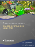 Анализ импорта и экспорта садово-огородного инвентаря в России в России 2021, 2020 2016-2020  гг.