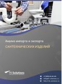 Анализ импорта и экспорта сантехнических изделий в России за 2016-2020  гг.