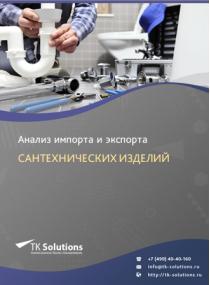 Анализ импорта и экспорта сантехнических изделий в России в России 2021, 2020 2016-2020  гг.