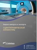 Анализ импорта и экспорта сцинтиграфической аппаратуры в России в России 2021, 2020 2016-2020  гг.