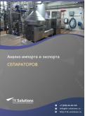 Анализ импорта и экспорта сепараторов (сливкоотделителей) в России за 2016-2020  гг.