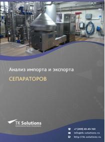 Анализ импорта и экспорта сепараторов (сливкоотделителей) в России в России 2021, 2020 2016-2020  гг.