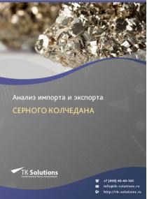 Анализ импорта и экспорта серного колчедана (пирита) в России в России 2021, 2020 2016-2020  гг.