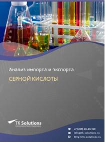 Анализ импорта и экспорта серной кислоты в России за 2016-2020  гг.