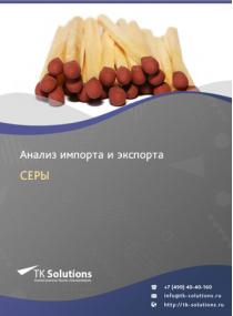 Анализ импорта и экспорта серы в России в России 2021, 2020 2016-2020  гг.