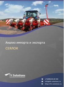 Анализ импорта и экспорта сеялок в России за 2016-2020  гг.