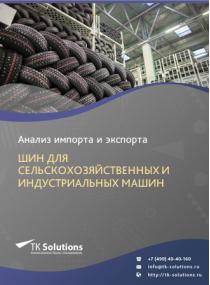Анализ импорта и экспорта шин для сельскохозяйственных и индустриальных машин в России в России 2021, 2020 2016-2020  гг.