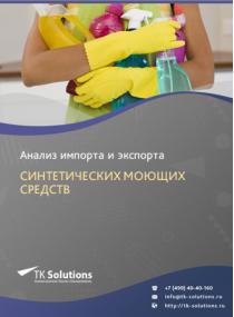 Анализ импорта и экспорта синтетических моющих средств в России за 2016-2020  гг.