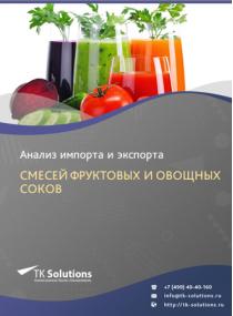 Анализ импорта и экспорта смесей фруктовых и овощных соков в России за 2016-2020  гг.