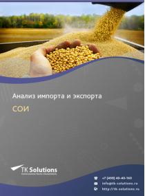 Анализ импорта и экспорта сои в России за 2016-2020  гг.