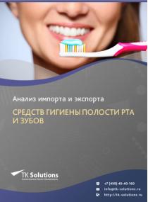 Анализ импорта и экспорта средств гигиены полости рта и зубов в России в России 2021, 2020 2016-2020  гг.